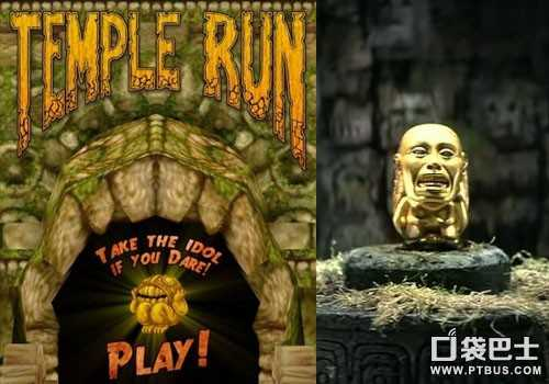 《神庙逃亡》和《夺宝奇兵》:谈谈宝物猎人