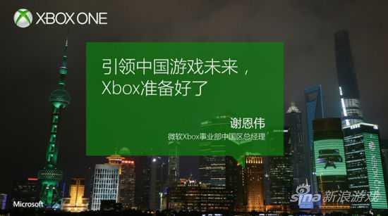XBOX事业部中国区总经理谢恩伟