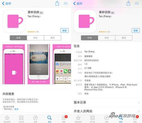 App Store最近上架的变态App《罩杯侦探》,被归类为健康与健身类别