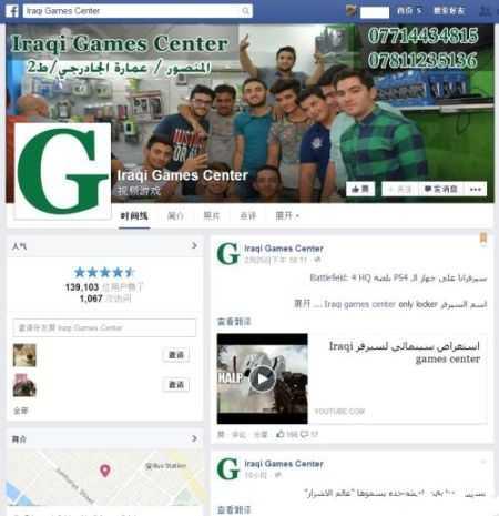 """""""伊拉克游戏中心""""的Facebook首页,13.9万个赞似有刷粉之嫌。"""