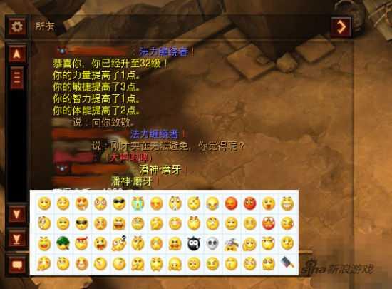 聊天窗口增加QQ表情