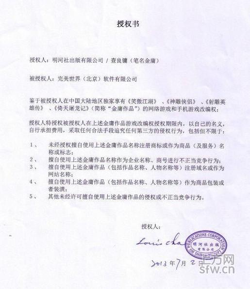 《金庸群侠传》手游遭发函被告侵权 或将下架