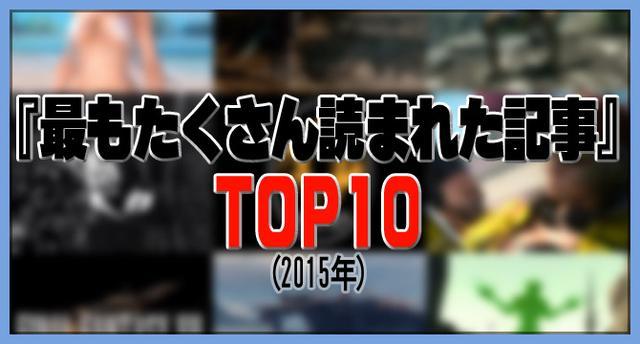 年度阅读量前十游戏新闻:小岛工作室解散排第五